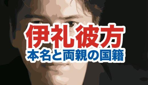 伊礼彼方の経歴学歴|本名や出身地と両親の国籍から藤井隆との関係と出演人気ミュージカルまで