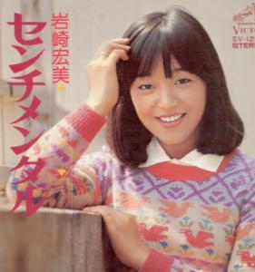 岩崎宏美のセンチメンタルジャーニーのカバー画像