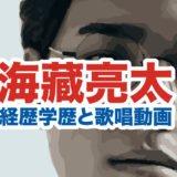 海藏亮太の顔画像