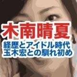 木南晴夏の顔画像