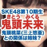 鬼頭未来(SKE48)の顔画像