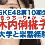 木内俐椛子(SKE48)の顔画像