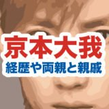 京本大我の画像