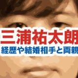三浦祐太朗の顔画像