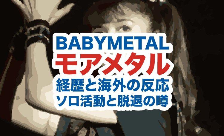 モアメタル(BABYMETAL)の顔画像