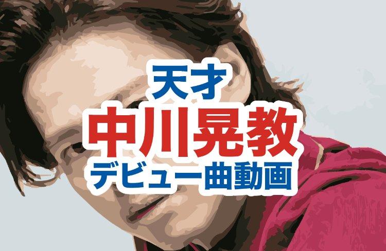 中川晃教の顔画像