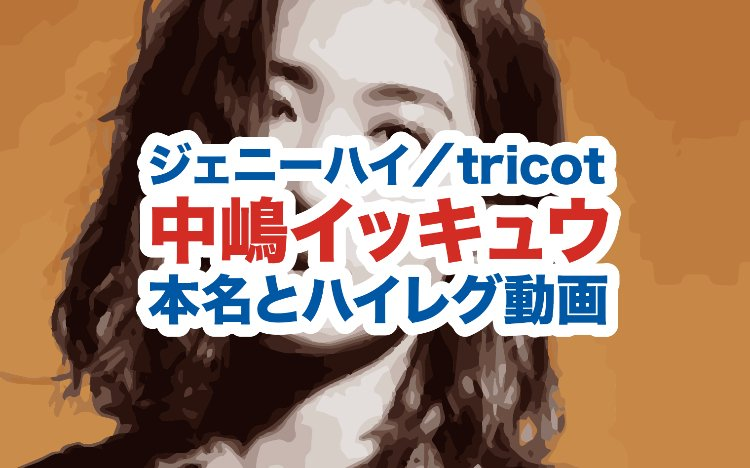 中嶋イッキュウ(ジェニーハイ)の顔画像
