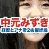 中元みずきの顔画像