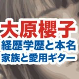 大原櫻子の顔画像