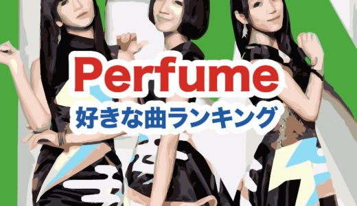 Perfumeの経歴と好きな曲ランキング|ライブのMCトーク動画やエピソードをイッキ見