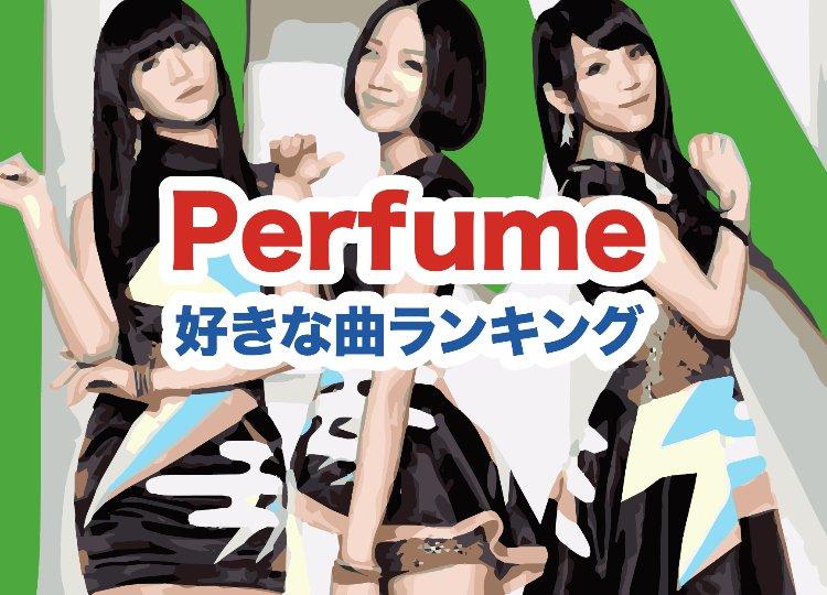 Perfumeのメンバーの画像