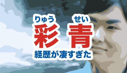 彩青(りゅうせい)の歌手経歴が凄い|歌謡界の天才は細川たかしの弟子|銀次郎旅がらすの動画
