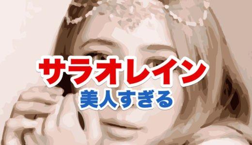サラオレインの経歴|母親が日本人のハーフで身長体重やスタイルは?メイジェイと