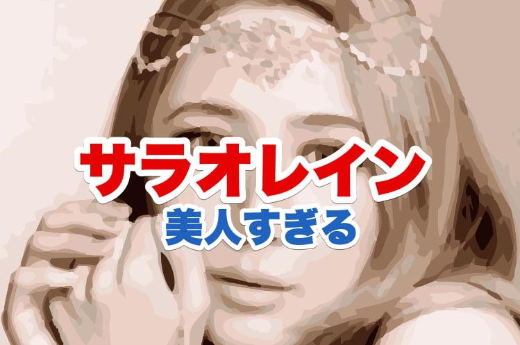 サラオレインのかわいい顔画像