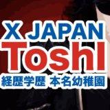 TOSHI(X JAPAN)の経歴学歴と幼稚園