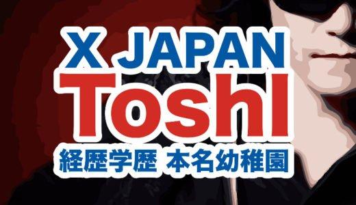 Toshl(X JAPAN)の経歴学歴|本名や幼稚園と小学校中学校高校からバンド変遷まで