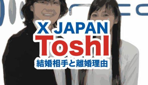 Toshl(X JAPAN)は結婚してる?離婚理由と元妻守谷香の現在と馴れ初めを徹底大調査