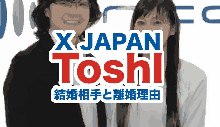 Toshi(X JAPAN)と守谷香の画像