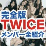 TWICEメンバーの画像