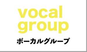 ボーカルグループのカバー画像