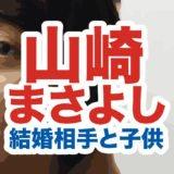山崎まさよしのアップの顔画像