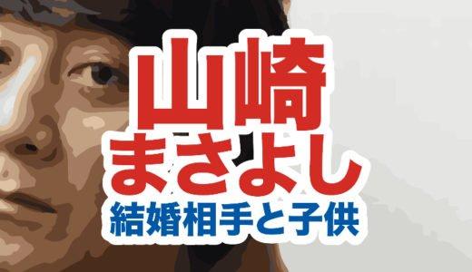 山崎まさよしの経歴|結婚相手や子供の名前と画像|MVで長男と共演した動画