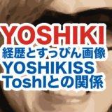 YOSHIKIの顔画像
