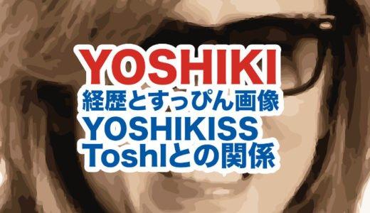 YOSHIKIの経歴学歴|本名や年齢とすっぴん素顔写真|キッスとの関係とToshl仲良しエピソード