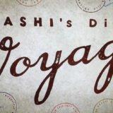 嵐ドキュメンタリー「ARASHI's Diary -Voyage-」のロゴ画像