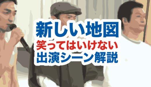 笑ってはいけない新しい地図出演内容|草なぎ剛と香取慎吾と稲垣吾郎の登場場面