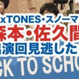 back to schoolに森本慎太郎と佐久間大介が出演した回のロゴ画像