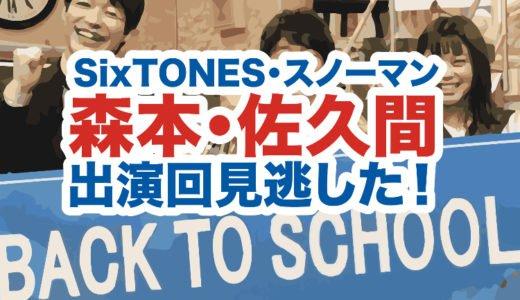 BACK TO SCHOOLに森本慎太郎と佐久間大介ガッツリ出演|見逃し動画配信はFODで見れるのか調査