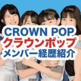 クラウンポップのメンバー全員の画像
