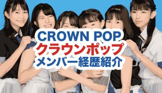 クラウンポップ(CROWN POP)のメンバーのカラーやコールと愛称一覧|脱退者のやめた理由と現在