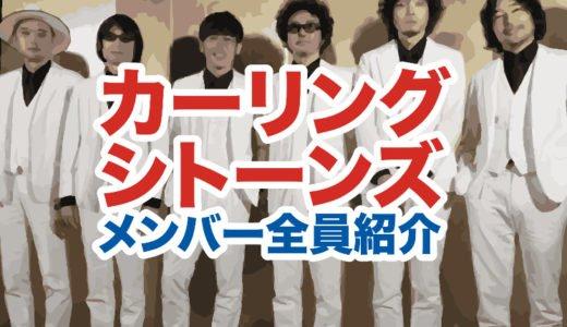 カーリングシトーンズのメンバー全員の年齢やバンド名の由来と結成経緯|アルバムCDや曲一覧