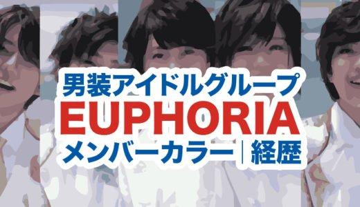 ユーフォリア(EUPHORIA)男装アイドルグループのメンバー|カラーや名前の読み方と年齢に脱退者