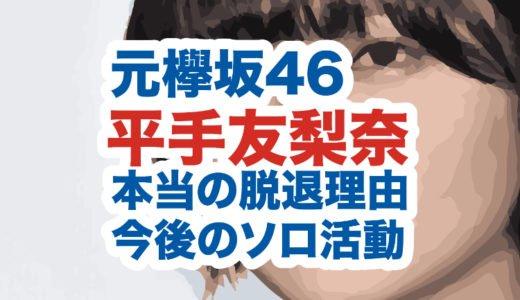 平手友梨奈の経歴|欅坂46脱退日と本当の理由や卒業コンサートの時期|今後のソロ活動予定