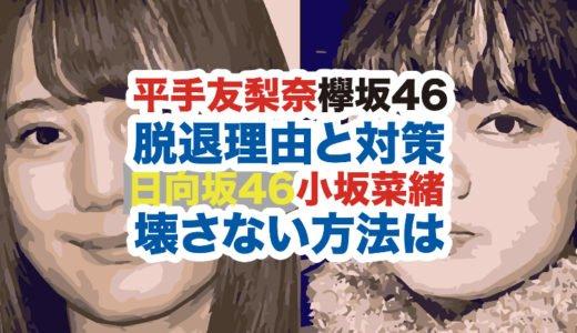 平手友梨奈が脱退で小坂菜緒が心配の声|絶対的エースを壊さない対策はHKT48方式か