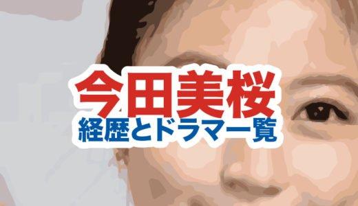 今田美桜の経歴学歴|出演ドラマ一覧と本名や性格から幼少期のかわいすぎる画像まで