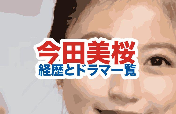 今田美桜の顔画像