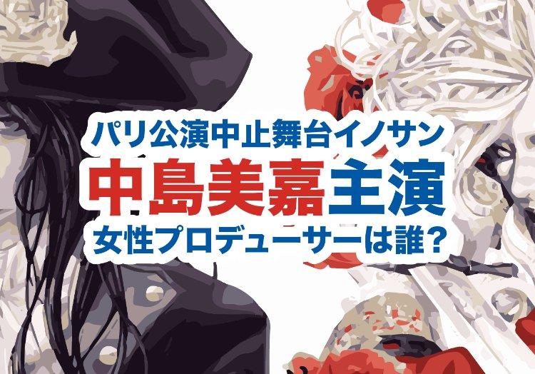 中島美嘉主演舞台イノサンのカバー画像