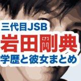 岩田剛典の顔画像