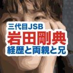 岩田剛典の笑顔の画像