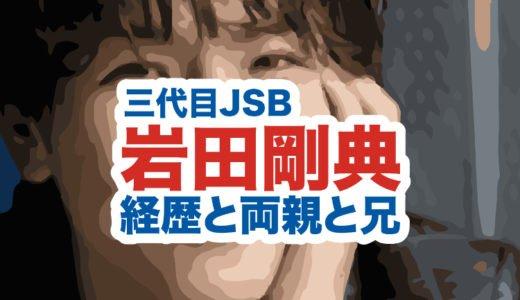 岩田剛典の経歴|父親は三代目社長で兄もイケメン|母親が芸能界猛反対した理由