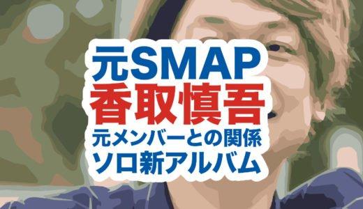 香取慎吾の経歴|木村拓哉や新しい地図以外の元SMAPメンバーとの関係から最新アルバムまで
