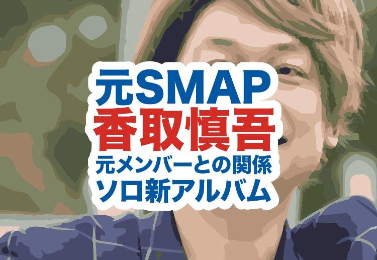 香取慎吾の顔画像