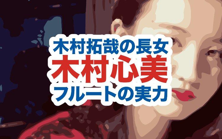 木村心美(木村拓哉の長女)の顔画像
