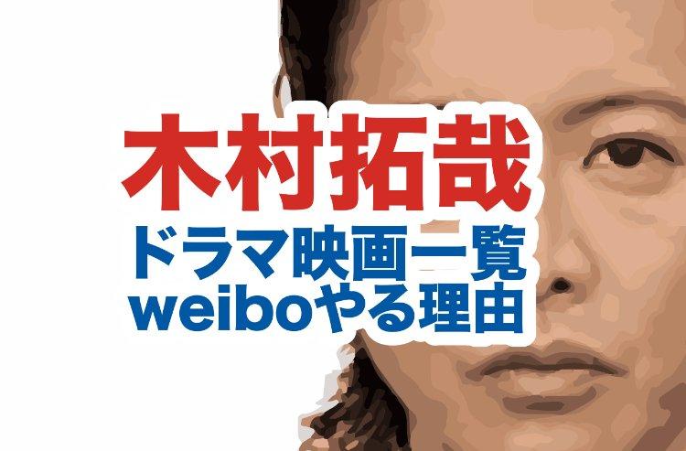 木村拓哉のイケメンな顔画像
