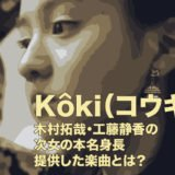 kokiのイラスト画像