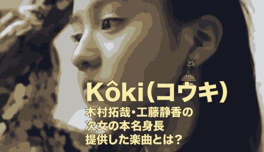 Koki(木村拓哉次女)の経歴|本名や身長と姉との年齢差から中学校高校や中島美嘉への提供曲まで
